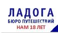 Логотип туроператора ЛАДОГА