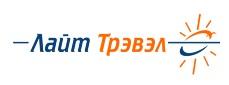 Логотип туроператора ЛАЙТ ТРЭВЭЛ