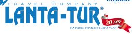 Логотип туроператора Ланта-тур