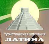 Логотип туроператора Латина