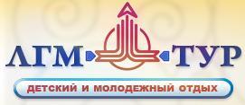 Логотип туроператора ЛГМ-ТУР
