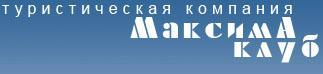 Логотип туроператора Максима клуб