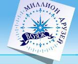 Логотип туроператора Миллион друзей