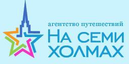 Логотип туроператора На семи холмах