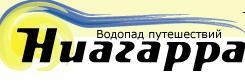 Логотип туроператора Ниагарра