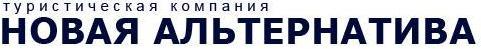 Логотип туроператора Новая альтернатива