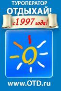 Логотип туроператора Отдыхай!