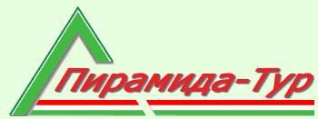 Логотип туроператора Пирамида-Тур