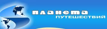 Логотип туроператора Планета Путешествий