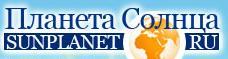 Логотип туроператора Планета Солнца