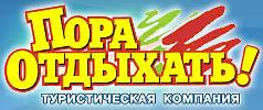 Логотип туроператора Пора Отдыхать!