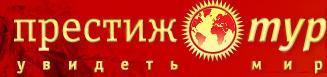 Логотип туроператора Престиж-Тур
