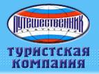 Логотип туроператора Путешественник-Traveller