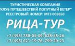 Логотип туроператора Рица-тур