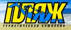 Логотип туроператора Пляж
