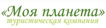 Логотип туроператора Моя Планета