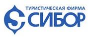 Логотип туроператора Сибор
