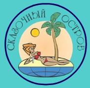 Логотип туроператора СКАЗОЧНЫЙ ОСТРОВ