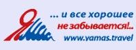 Логотип туроператора ЯМАС