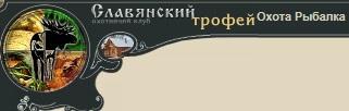 Логотип туроператора Славянский трофей