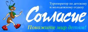 Логотип туроператора Согласие