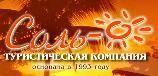 Логотип туроператора Соль-О