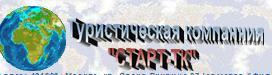 Логотип туроператора Старт-ТК