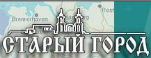 Логотип туроператора Старый город