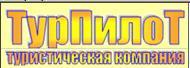 Логотип туроператора ТурПилот