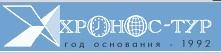 Логотип туроператора ХРОНОС-ТУР
