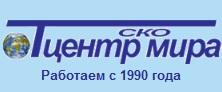 Логотип туроператора Центр Мира