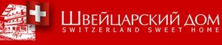 Логотип туроператора Швейцарский дом