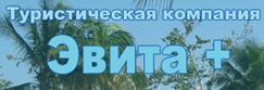 Логотип туроператора Эвита+