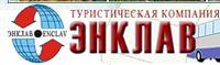 Логотип туроператора Энклав
