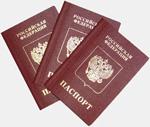 Российский загран паспорт РФ